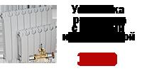 Установка радиатора отопления с кранами и перемычкой