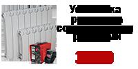 Установка радиатора отопления со сварными работами