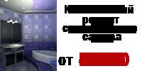 Реомнт совмещенного санузла